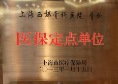上海乐天堂fun官网医保定点单位
